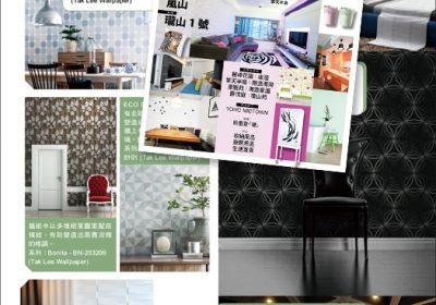 """TẤM ỐP 3D WALLART TRÊN TẠP CHÍ """"NEW HOUSE INTERIOR DESIGN"""" – HONG KONG"""